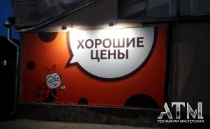рекламный банер с подсветкой